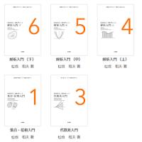 松坂和夫 数学入門シリーズがKindle化されていた件