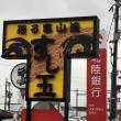 【南富山】漁港から直送☆富山で人気の回転寿司☆(廻る富山湾 すし玉 富山掛尾店)