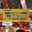 「ふるさと祭り東京」に行ってみました