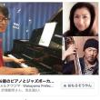 9月30日のフォルテのピアノライブ