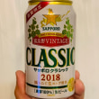 毎年、秋限定のホップの風味が旨いビール2種 ( ^ ^ )/□