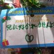 クリスマスの願い事ww