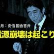 トンサンが安倍晋三を許せない点は、福島原発事故を引き起こしてその責任を取らないことだ。