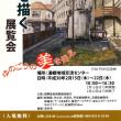 本日15日より『第6回 湯郷を描く展覧会』開催!