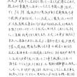 芝信用金庫多田正則横領犯 籠城 書置き文公開。