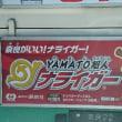 YAMATO超人