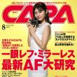 CAPA 2018年8月号 [雑誌]