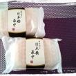 グルメ報告・その1818:日本橋屋長兵衛の和菓子(2)