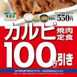松屋 京成大久保 カルビ焼肉定食 と 牛めし並