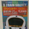 メタボ鉄道有限会社。2017/9/17