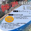 埋めるな!辺野古 沖縄県民大会に呼応する8.11首都圏大行動のおしらせ