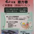 2018年恵方巻(紫雲巻)