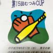 むつみCUP
