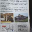 ステイプル 土鍋ご飯 美瑛の隠れ家