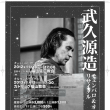 《お知らせ》武久源造 チェンバロ&オルガンリサイタル