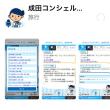 成田空港案内アプリ「NariCo」