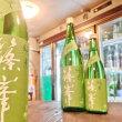 『28BY 篠峯 愛山 純米 一火原酒』