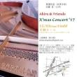 12月3日(日)Akira & Friends X'mas Concert'17/自由が丘月瀬ホール