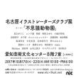 来月開催展覧会お知らせ
