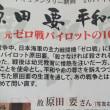 原田要さん 特攻隊に10年も