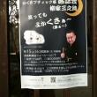 ポスター 貼りました。