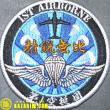 限定ワッペン!第1空挺団降下訓練始め2018にKAZARI隊.COMが出店致します♪