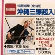 【教室】津田沼 沖縄三線教室・初心者クラス お稽古!(^o^)