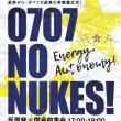 【ご案内】明日7/7反原発☆国会前集会
