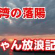 錦江湾の落陽