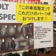 2016BOLT-Rスペック(グレー)に1台限定お得なおまけがついてくる(ヤマハ・YSP大分)