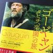 「ゴーギャン タヒチ楽園への旅」  @渋谷文化村