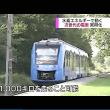 ドイツ「燃料電池 電車」実用化へ!~ 燃料電池 / インフラを普及させる手助けにもなる。