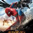 スパイダーマン:ホームカミング Spider-Man: Homecoming観ました