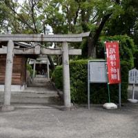 神社仏閣めぐり・磯良神社(疣水神社)-4/10~7/10