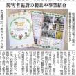 「京都新聞」にみる社会福祉関連記事-1
