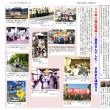 香芝九条の会「会報」NO55P2 P3