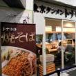 上野でタンメン