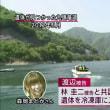 【判決】九頭竜湖事件、林圭二被告に2審も無期判決! 女性殺害、傷害致死