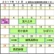 12月の出店日程をお知らせいたします