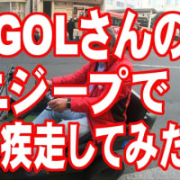 GOLGOLさんのミニジープで街中を疾走してみた。