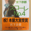 『スコーレ No.4』 宮下奈都