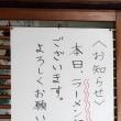 増毛町  志満川食堂