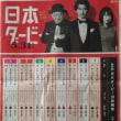 2015 第82回 日本ダービー 新聞広告その4