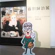 「没後50年藤田嗣治展」に行ってまいりました♪