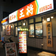 餃子の王将@都賀 全国で10月限定「もつ煮込豚骨ラーメン」だ!!