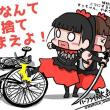 babymetalについて知っている二三の事柄…自転車なんて