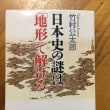 日本史の謎は「地形」で解ける 竹村公太郎 著 2013.10.21