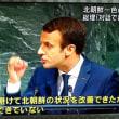 トランプ大統領、ならびに米国追随の戦争主義者・安倍の国連での演説に呼応 北朝鮮が太平洋で水爆実験をすると宣言
