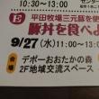 生活クラブの即売会&イベント