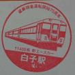 『近鉄特急運転開始70周年』記念スタンプラリー③